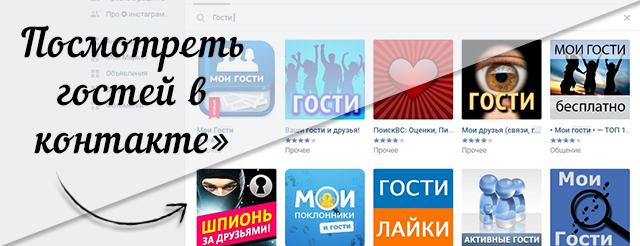 Посмотреть гостей во вконтакте