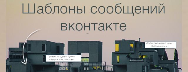 Шаблоны сообщений во вконтакте