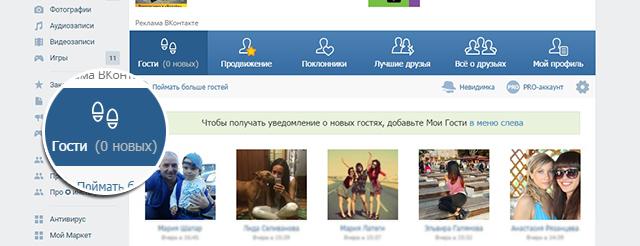 приложение посмотреть гостей в контакте