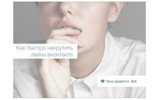 Как быстро накрутить лайки вконтакте