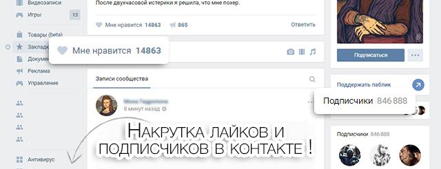 бесплатная накрутка лайков и подписчиков в инстаграм без заданий